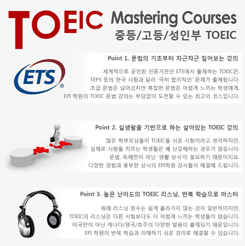 toeic1.jpg